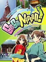 《出发!第一次日本之旅》