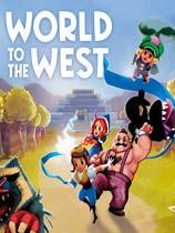 《西方世界》 免安装简体中文绿色版