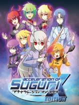 《SUGUR进阶弹幕X高清版》