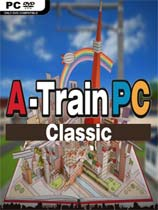 《A列车PC经典版》