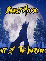 《野兽模式:狼人之夜》