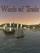 《贸易之风》...