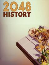 《历史2048》