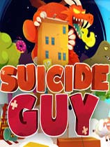 《自杀男》