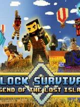 《方块生存:失落岛屿传说》