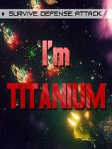 《我是钛》