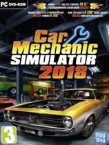 《汽车修理工模拟2018》