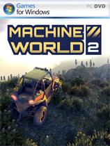 《机械世界2》 免安装绿色版