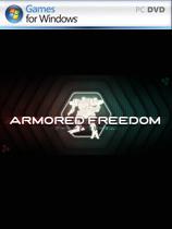 《自由装甲》 免安装绿色版