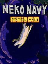 《猫猫海兵团》 免安装简体中文绿色版