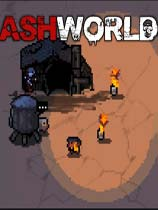 《灰烬世界》