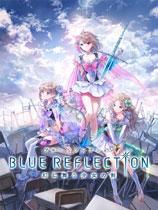 《BLUE REFLECTION 幻舞少女之剑》 免安装中文绿色版