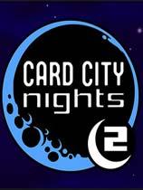 《卡城之夜2》