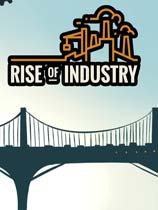 《工业崛起》...