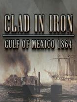 《钢铁包围:墨西哥湾1864》 免安装绿色版