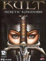 《祭典:异教王国》