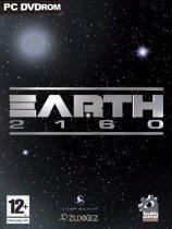《地球2160》
