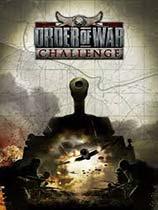 《战争命令:挑战》