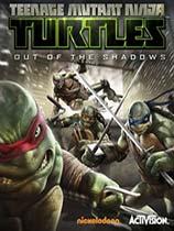 《忍者神龟:脱影而出》