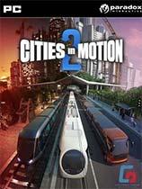 《都市运输2:收藏...