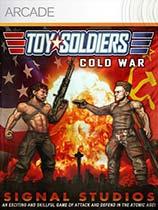 玩具士兵:冷战 免安装绿色版