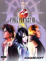 《最终幻想8》...
