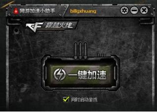 QQ网游加速穿越火线专版 官方下载