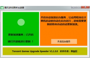 腾讯游戏更新加速器