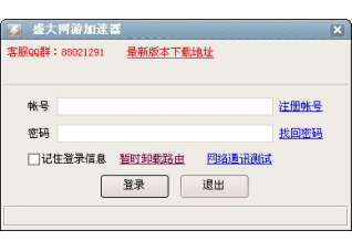盛大网游加速器 V0.1.1.1官方版