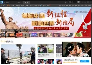 PPTV网络电视2017电脑版
