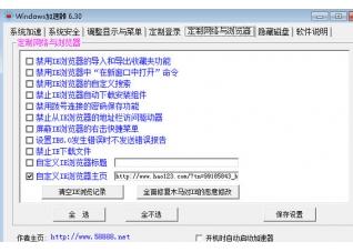 Windows加速器(系统优化启动加速) V6.3官方版