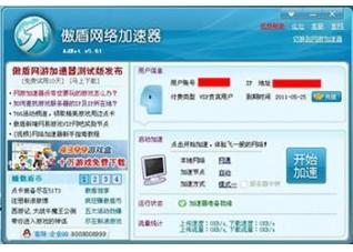傲盾网络加速器 2013 官方版