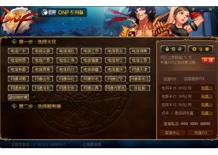 迅游dnf专用加速器 V2.34官方版
