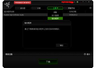 Razer xp(游戏加速)V3.7.0.11官方版