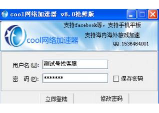 cool网络加速器 8.0 绿色版
