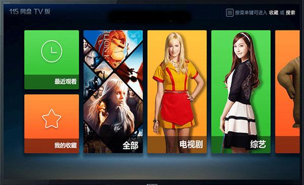 115网盘TV版(115大屏幕)