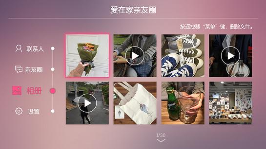 QQ视频聊天亲友圈