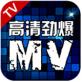 高清劲爆MV TV版 2.0.0.4