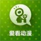 爱看动漫乐园TV版 2.5