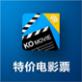特价电影票TV版 1.0.1