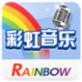 彩虹音乐TV版 4.0