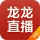 龙龙直播TV版 5.6.1