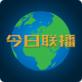 今日联播TV版 2.1.1