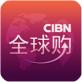 CIBN全球购TV版...