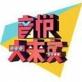 音悦大来宾第三季TV版 1.6