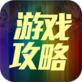 游戏攻略视频TV版 1.0.0