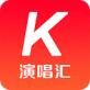 演唱汇智能家庭KTV