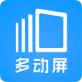 多动屏TV版 1.2.4