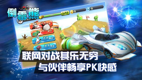 华军软件园 tv市场 tv版游戏 益智休闲 倒霉熊tv版  软件截图