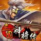 三国神将传TV版1.3.6